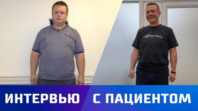 СБРОСИЛ 42 КИЛОГРАММА ЗА ПОЛ ГОДА - Интервью с пациентом