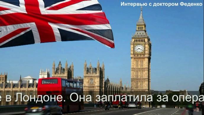 желудочное шунтирование в Лондоне