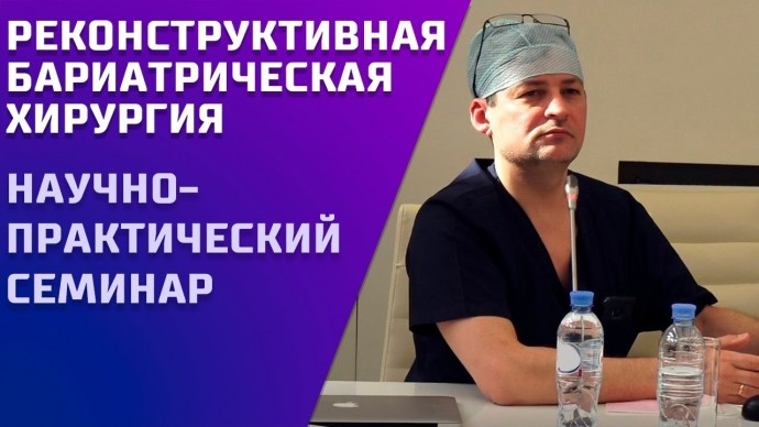 Реконструктивная Бариатрическая Хирургия - Научно-Практический Семинар