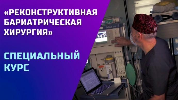 Курс - Реконструктивная Бариатрическая Хирургия