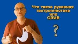что такое СЛИВ рукавная гастропластика, продольная резекция желудка