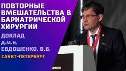Конференция в Санкт-Петербурге, доклад ЕВДОШЕНКО В.В.