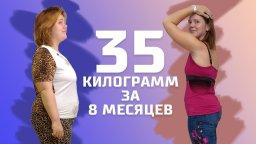 СБРОСИЛА 35 КИЛОГРАММ ЗА 8 МЕСЯЦЕВ - Интервью с пациентом
